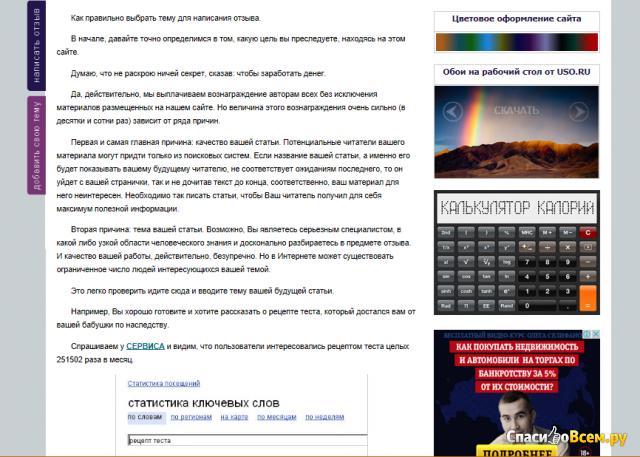 Сайт отзывов Uso.ru фото