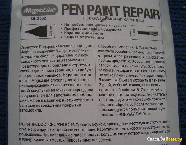 Подкрашивающий карандаш MagicLine Pen Paint Repair ML 3002 фото