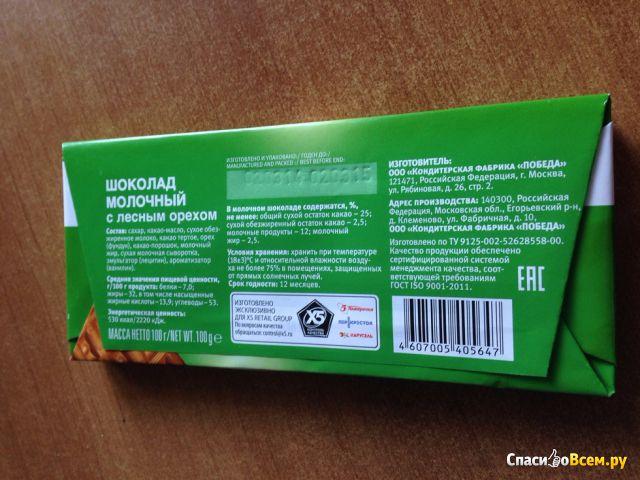 """Шоколад молочный """"Шарлиз"""" с лесным орехом фото"""