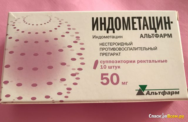 Свечи индометацин при эндометриозе