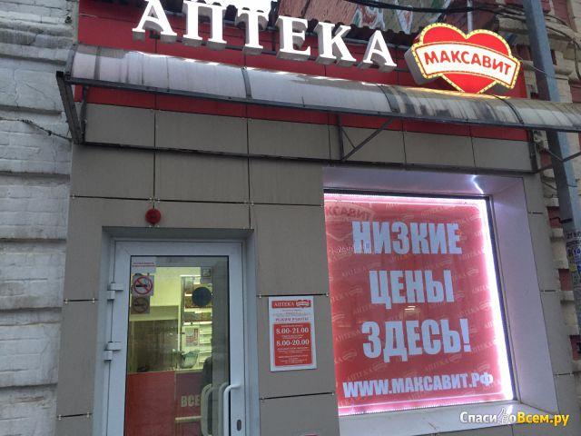 """Аптека """"Максавит"""" (Иваново, пр-т Ленина, д. 22) фото"""