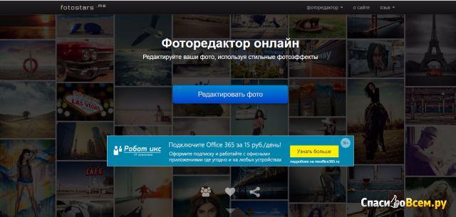 Сайт fotostars.me фото
