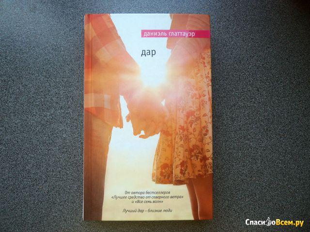 """Книга """"Дар"""", Даниэль Глаттауэр фото"""