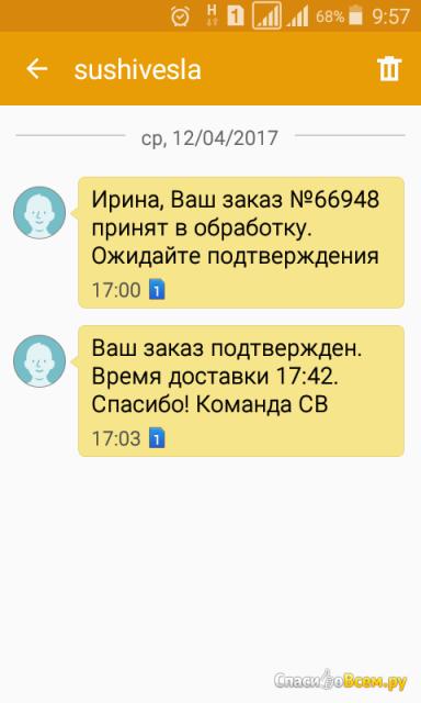 Сайт sushivesla.by