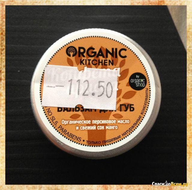 """Бальзам для губ Organic kitchen """"Конфета ириска"""" Органическое персиковое масло и свежий сок манго"""