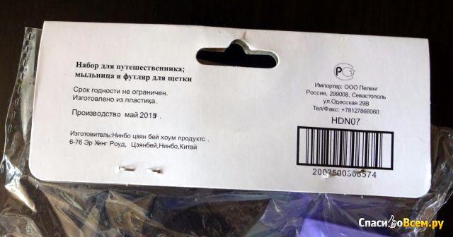 Набор для путешественника: мыльница и футляр для щетки Home basics арт. HDN07 фото