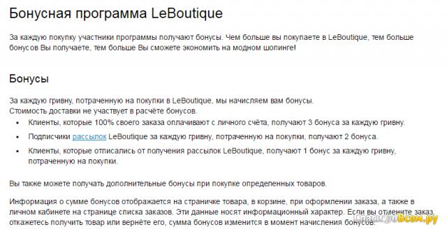Интернет-магазин одежды leboutique.com фото