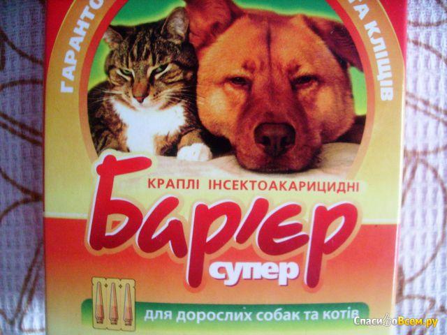 """Капли инсектоакарицидные ТМ Продукт """"Барьер супер"""" для взрослых собак и кошек фото"""