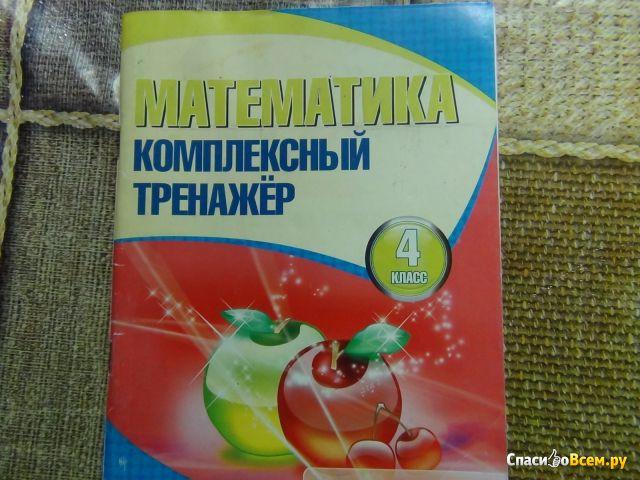 """Книга """"Математика. Комплексный тренажер. 4 класс"""", Наталья Барковская фото"""
