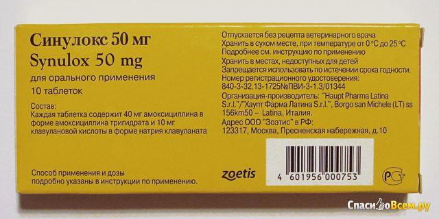 синулокс таблетки инструкция по применению