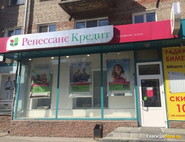 Банк Ренессанс Кредит (Новосибирск, ул. Гоголя, д. 25) фото