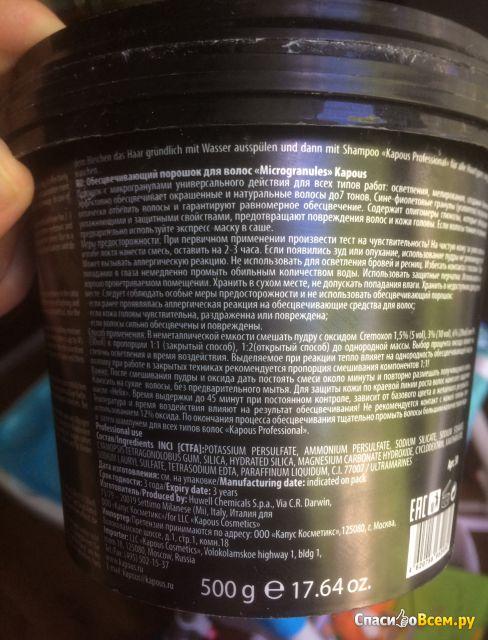 Осветляющий порошок Kapous Bleaching Powder микрогранулы фото
