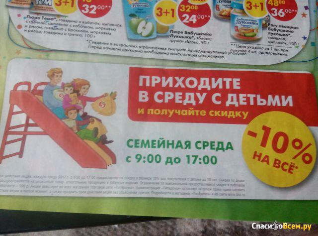 """Акция сети магазинов Пятерочка """"Семейная среда"""" фото"""