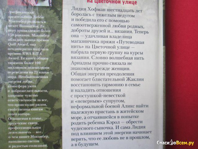 """Книга """"Магазинчик на цветочной улице"""", Дебби Макомбер фото"""