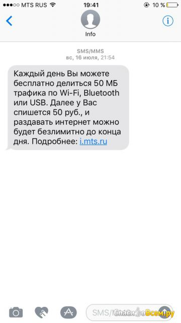 "Тарифный план ""Смарт Безлимитище"" (МТС Тюмень)"