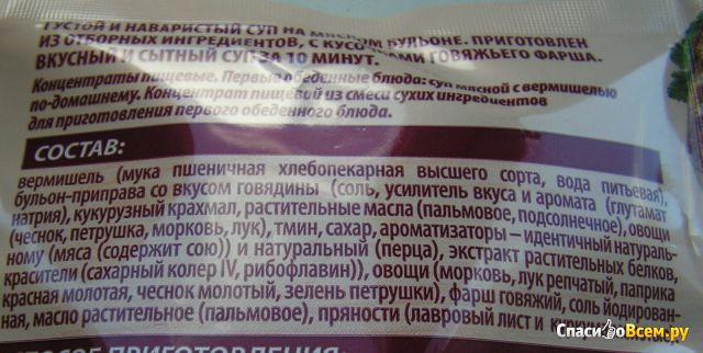 """Суп """"Пан Гурман"""" Мясной с вермишелью фото"""