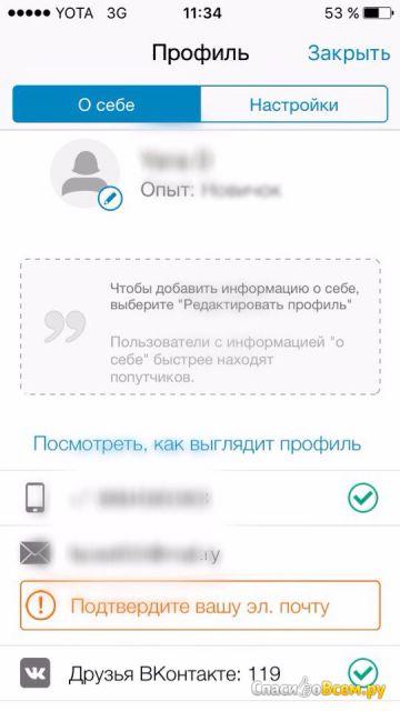 """Приложение """"Bla bla car"""" для iPhone"""