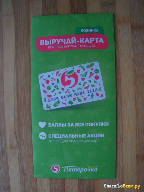"""Бонусная  карта """"Выручай-карта"""" Пятерочка фото"""