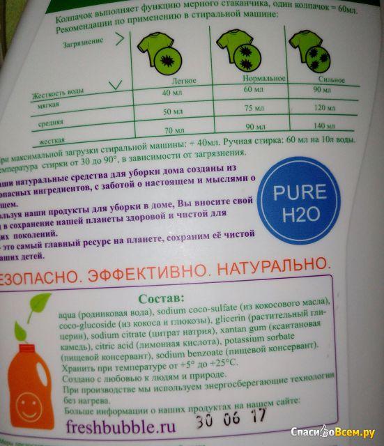 Гель для стирки белья Freshbubble Levrana фото