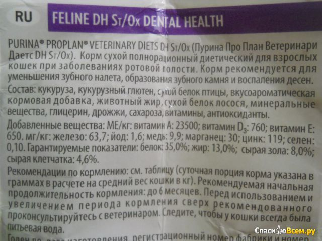 Сухой корм для кошек Purina Pro Plan Dental Health фото