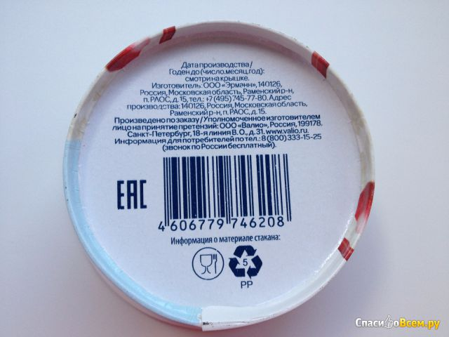 "Творог Valio ""Clean Label"" с вишней 3,5%, 13% ягод фото"