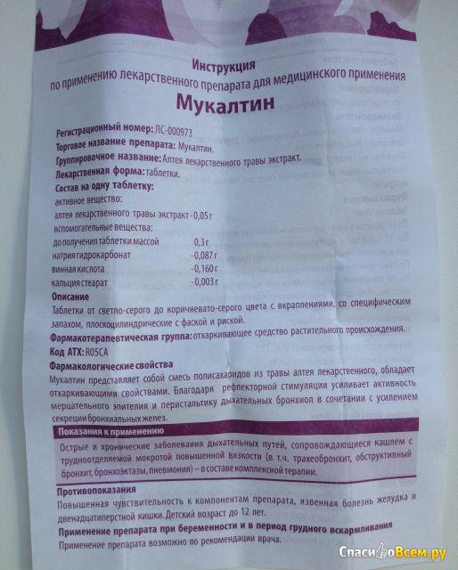 мукалтин таблетки от кашля инструкция для детей