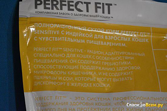 Сухой корм Perfect Fit Sensitive для кошек с чувствительным пищеварением с индейкой фото