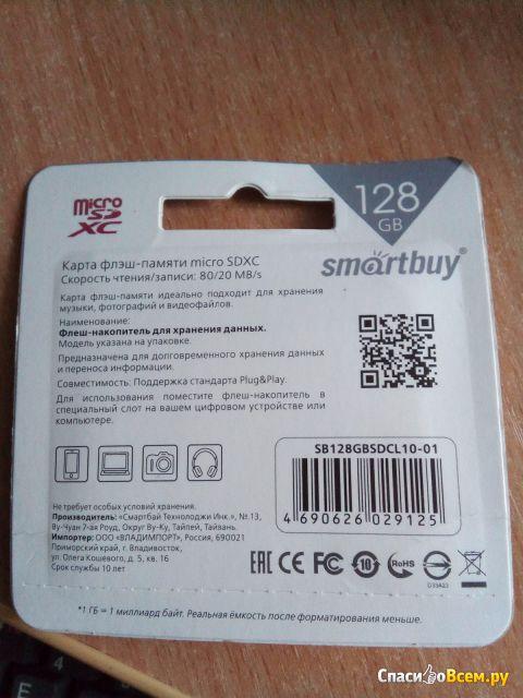 Карта памяти Smartbuy microSDHC фото