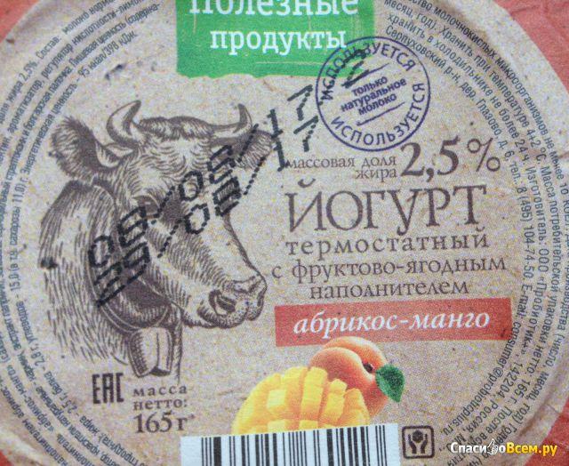 """Термостатный йогурт """"Полезные продукты"""" с фруктово-ягодным наполнителем """"абрикос-манго""""  2,5% фото"""