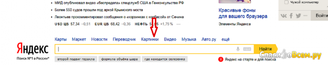 Сервис Яндекс.Картинки images.yandex.ru