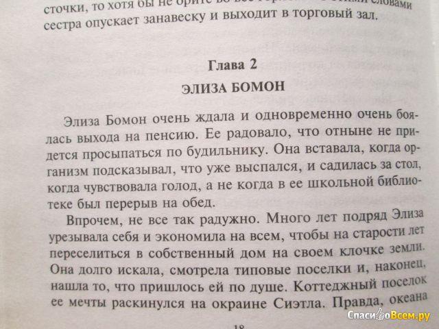 """Книга """"Путеводная нить"""", Дебби Макомбер"""
