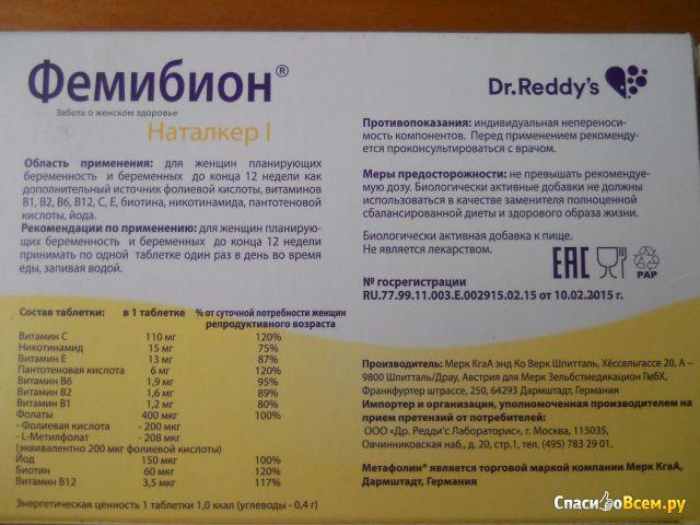 Для беременных фемибион 1 33