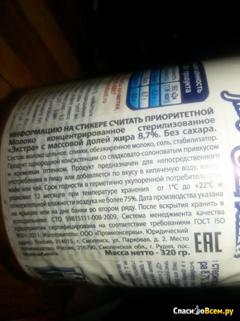 """Молоко стерилизованное """"Молочная страна"""" концентрированное без сахара 8,7% фото"""