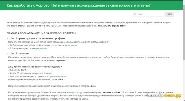 Сайт voprosof.net