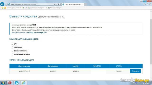 Биржа копирайтинга copylancer.ru фото