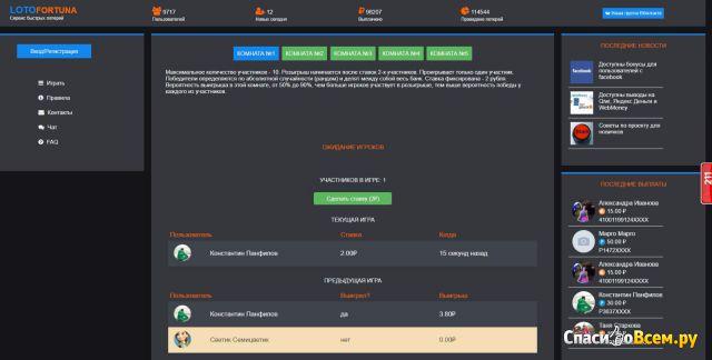 "Интернет-лотерея ""Лото Фортуна"" (lotofortuna.de)"