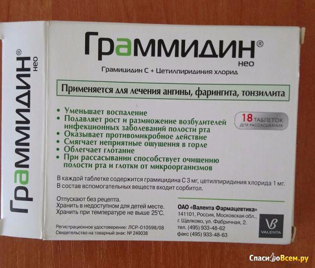 """Таблетки для горла """"Граммидин"""" фото"""