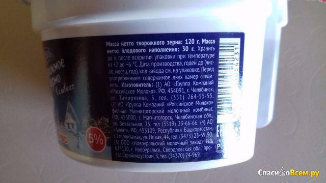 """Творожное зерно в сливках """"Первый вкус"""" клюква 5% фото"""