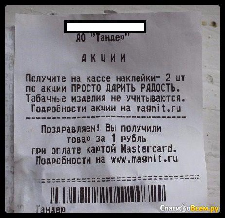 """Акция магазинов Магнит """"Товар за 1 рубль при оплате MasterCard"""" фото"""