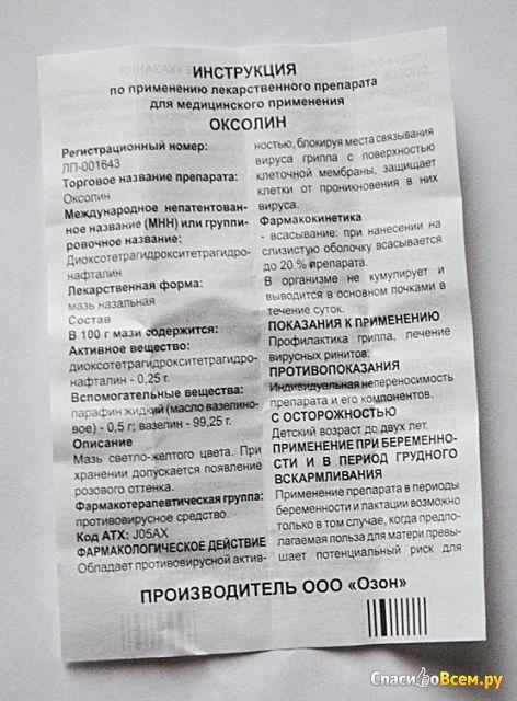 "Мазь ""Оксолин"" Озон фото"