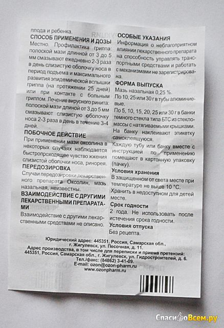 "Мазь ""Оксолин"" фото"