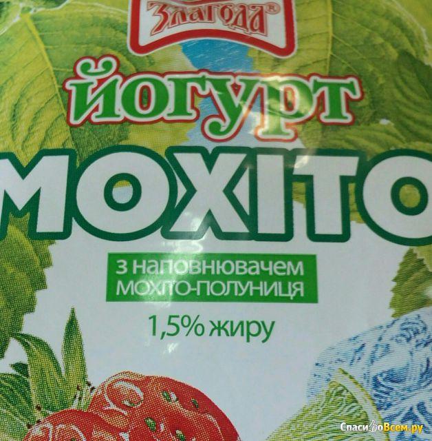 """Йогурт """"Злагода"""" с наполнителем мохито-клубника 1,5% фото"""