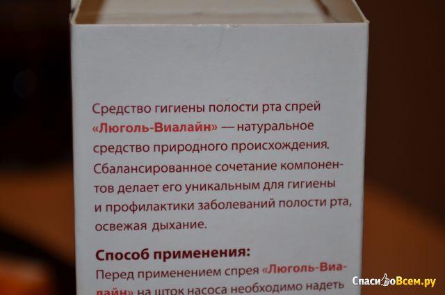 """Антисептическое средство """"Люголь спрей"""" фото"""