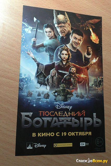 """Фильм """"Последний богатырь"""" (2017)"""