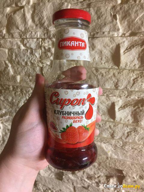 """Сироп """"Пиканта"""" клубничный"""