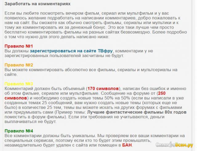 Сайт tvfru.net фото