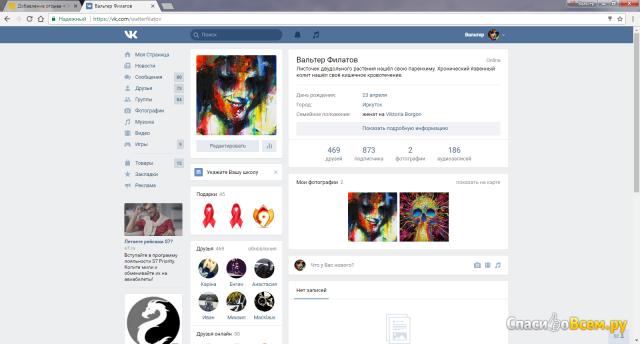 Социальная сеть Вконтакте (vk.com) фото