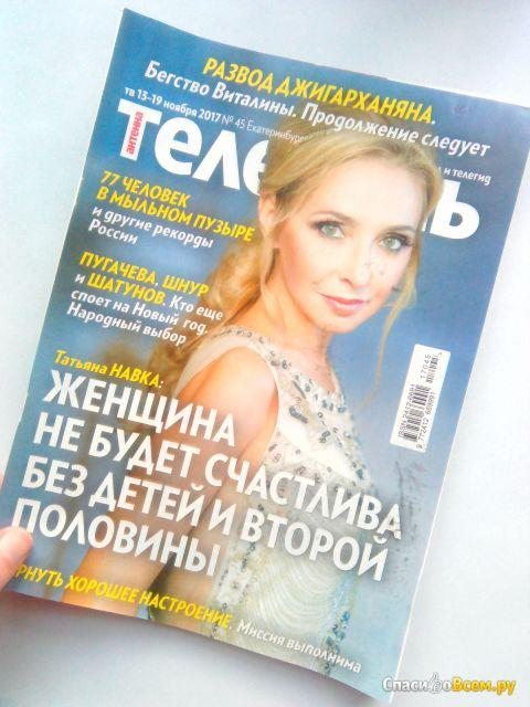 """Журнал """"Антенна-Телесемь"""""""
