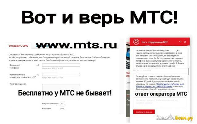 """Услуга """"Отправить СМС"""" МТС фото"""