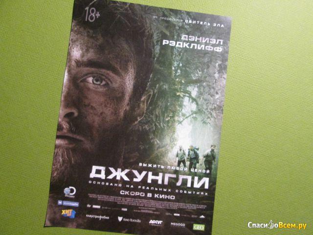 "Фильм ""Джунгли"" (2017) фото"